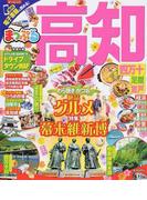 高知 四万十 足摺・室戸 2017−2 (まっぷるマガジン 四国)