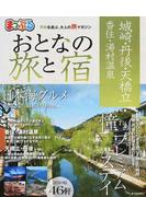 おとなの旅と宿 城崎・丹後・天橋立 香住・湯村温泉 2017