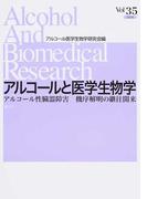 アルコールと医学生物学 Vol.35(2016) アルコール性臓器障害 機序解明の継往開来