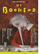 絵本BOOK END 2017 特集1複眼で絵本を選ぶ