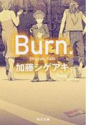 Burn.−バーン−