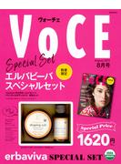 VOCE2017年8月号×エルバビーバ バスソルト&ボディオイル 特別セット