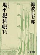 鬼平犯科帳 決定版 16 (文春文庫)(文春文庫)