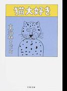 猫大好き (文春文庫)(文春文庫)