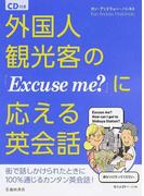 外国人観光客の「Excuse me?」に応える英会話