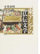 東アジアの仏伝文学
