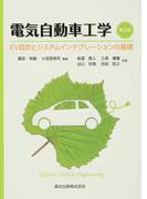 電気自動車工学 EV設計とシステムインテグレーションの基礎 第2版