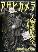 アサヒカメラ 2017年 07月号 [雑誌]