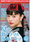 おとなのデジタルTVナビ 2017年 08月号 [雑誌]