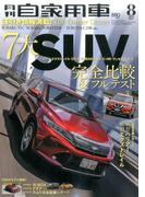 月刊 自家用車 2017年 08月号 [雑誌]