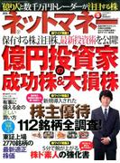 NET M@NEY (ネットマネー) 2017年 08月号 [雑誌]