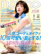 non-no (ノンノ) 2017年 08月号 [雑誌]