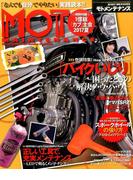 MOTO MAINTENANCE (モトメンテナンス) 2017年 08月号 [雑誌]