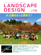 LANDSCAPE DESIGN (ランドスケープ デザイン) 2017年 08月号 [雑誌]