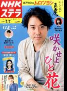 NHKウィークリー・ステラ 2017年 7/7号 [雑誌]