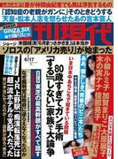 週刊現代 2017年6月17日号(週刊現代)