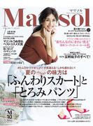 Marisol 2017年7月号