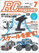 RCmagazine(ラジコンマガジン) 2017年 7月号