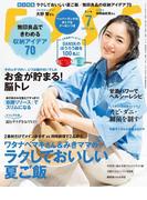 ESSE2017年7月号(デジタル雑誌)