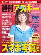 週刊アスキー No.1129 (2017年6月6日発行)(週刊アスキー)