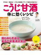 こうじ甘酒 体に効くレシピ(扶桑社MOOK)
