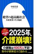 絶望の超高齢社会~介護業界の生き地獄~(小学館新書)(小学館新書)