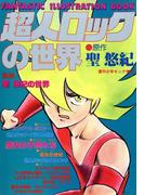 超人ロックの世界(少年画報社ヒストリーズ)