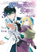 魔法科高校の劣等生 来訪者編 3巻(Gファンタジーコミックス)