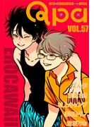Qpa vol.57 エロカワ(Qpa)