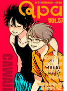 Qpa vol.57 カワイイ(Qpa)