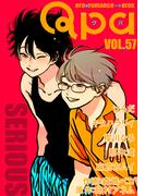 Qpa vol.57 シリアス(Qpa)