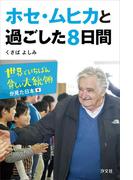 ホセ・ムヒカと過ごした8日間 世界でいちばん貧しい大統領が見た日本