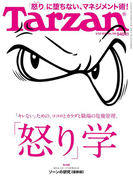 Tarzan (ターザン) 2017年 6月22日号 No.720 [「怒り」学/ゾーンの研究](Tarzan)