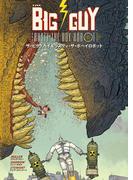ザ・ビッグガイ&ラスティ・ザ・ボーイロボット(G-NOVELS)