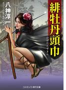 緋牡丹頭巾(コスミック・時代文庫)