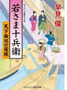 若さま十兵衛 天下無双の居候(コスミック・時代文庫)