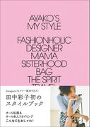 AYAKO's My Style(美人開花シリーズ)