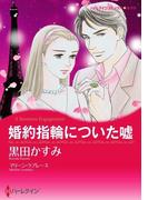漫画家 黒田かすみ セット vol.3(ハーレクインコミックス)