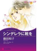 豪華漫画家セット vol.2(ハーレクインコミックス)