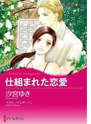 仕組まれた恋 セレクション vol.2(ハーレクインコミックス)