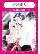 仕組まれた恋 セレクション vol.1(ハーレクインコミックス)