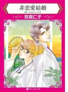 プレイボーイドクター セレクション vol.1(ハーレクインコミックス)