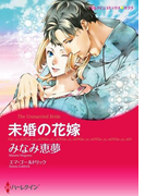 未婚のヒロイン セット vol.1(ハーレクインコミックス)