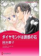 幼なじみ ヒーローセット vol.6(ハーレクインコミックス)