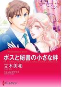 秘書ヒロインセット vol.7(ハーレクインコミックス)