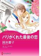 束縛されたヒロインセット vol.1(ハーレクインコミックス)