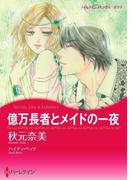 豪華漫画家セット vol.1(ハーレクインコミックス)
