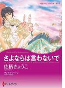 ファンタジー・ロマンスセット vol.5(ハーレクインコミックス)