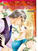 漫画家 中村地里セット vol.2(ハーレクインコミックス)