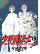 少年魔法士(19)【電子限定おまけ付き】(WINGS COMICS(ウィングスコミックス))